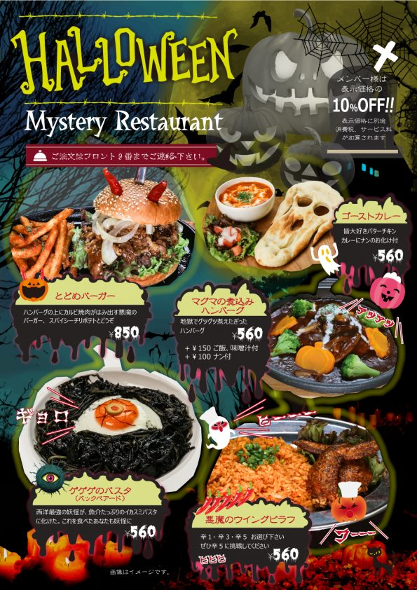 halloween-mystery-restran
