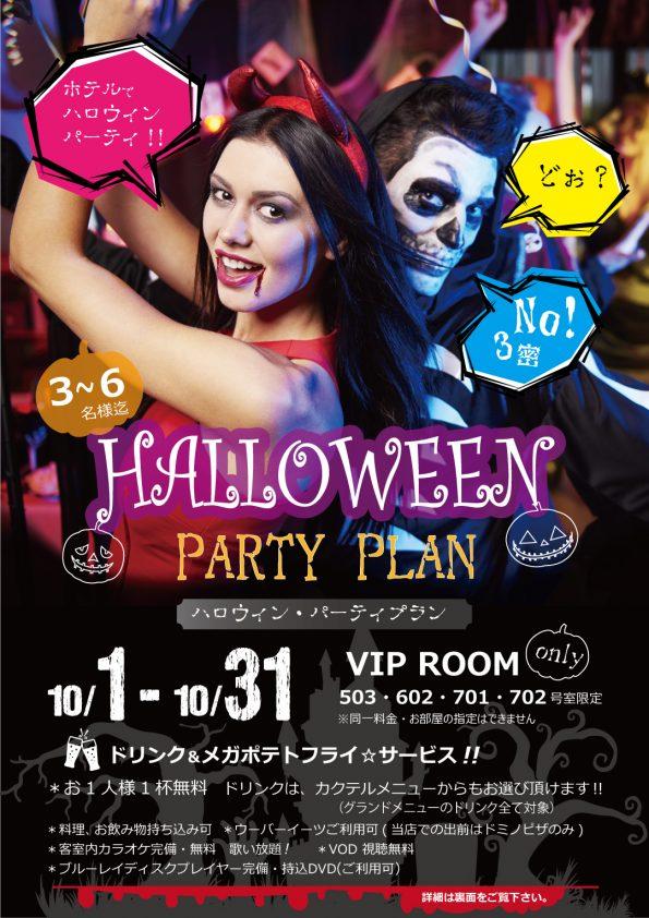 halloween-party-plan