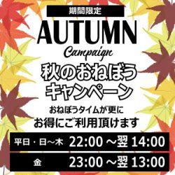 onebou-2020-autumn