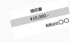ホテルグディグディシングルプラン・領収書発行