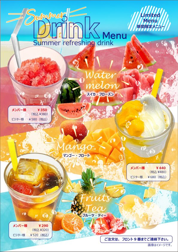 summer-drink2021